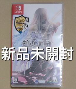 Nintendo Switch スイッチ ソフト 英雄伝説 創の軌跡 初回限定特典付き 新品未開封 シュリンク付き