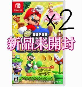 新品未開封 NewスーパーマリオブラザーズU Nintendo Switch デラックス スイッチ ソフト  2枚