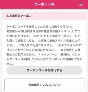 スタジオアリス 撮影料半額(3300円→1650円)クーポン ★初めての方限定★