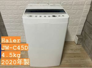 【大阪市生野区発!現地引取ok・自社配送ok】 Haier JW-C45D 全自動電気洗濯機 4.5kg