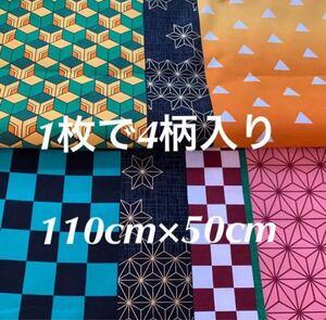 通学通園ハンドメイド人気和柄生地 綿100%☆1枚で4柄が入っています☆110×50cm☆はぎれ