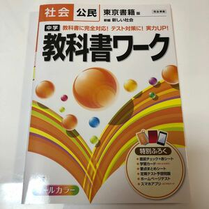 中学教科書ワーク社会公民 東京書籍版新編新しい社会