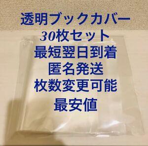 透明ブックカバー 30枚