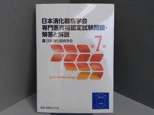 日本消化器病学会専門医資格認定試験問題・解答と解説(第7集) 日本消化器病学会