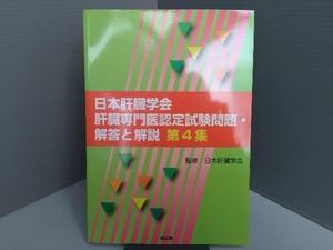 日本肝臓学会肝臓専門医認定試験問題・解答と解説(第4集) 日本肝臓学会