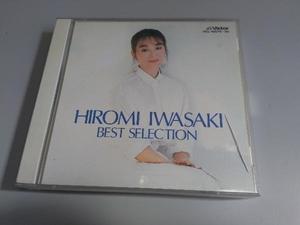 岩崎宏美 CD ベスト・セレクション