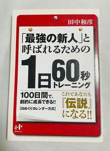 「最強の新人」 と呼ばれるための1日60秒トレーニング/田中和彦