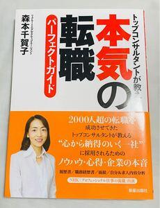本気の転職パーフェクトガイド トップコンサルタントが教える/森本千賀子