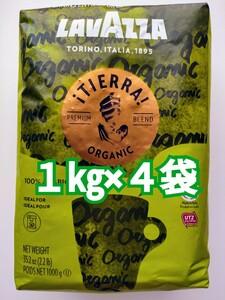 コストコ Lavazza TIERRA オーガニックホールビーン(有機コーヒー豆)  1kg×4袋