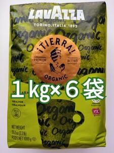 コストコ Lavazza TIERRA オーガニックホールビーン(有機コーヒー豆)  1kg×6袋