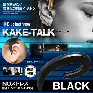 倒産 無線カケトーク ブラック Bluetooth ヘッドセット 通話 片耳 高音質 耳掛け型 ワイヤレス マイク内蔵 KAKETALK-BK