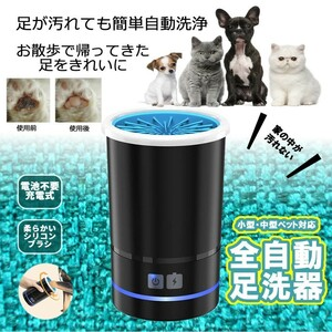 倒産 犬 猫 ペット 足洗いカップ 足洗器 クリーナー 自動 充電 シリコン ブラシ 洗浄 小型 中型 カップ 散歩 汚れ 足跡 PETASIWA