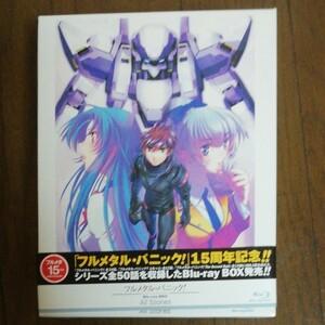 フルメタル・パニック  Blu-ray BOX