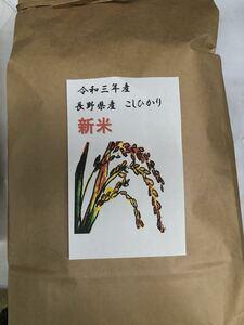 生産者から直送~新米令和3年長野県産 コシヒカリ 精米 5kg 減農薬、有機農法てドジョウ、豊年エビのいる田んぼで作ってます