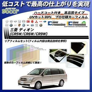 三菱 ディオン (CR5W/CR6W/CR9W) ニュープロテクション カーフィルム カット済み UVカット リアセット スモーク