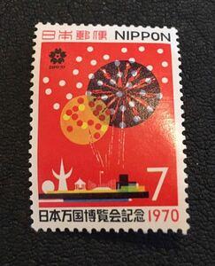 【切手】日本万国博覧会記念 7円 1970 花火 未使用