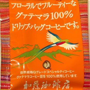 【加藤珈琲店】フローラルでフルーティーなグァテマラ100% ドリップバックコーヒー 20袋