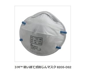 ロ【長020907W3定#(89)】3M マスク N95同等 8205型 DS2 20枚入り 防塵国家検定合格品 性能95%以上