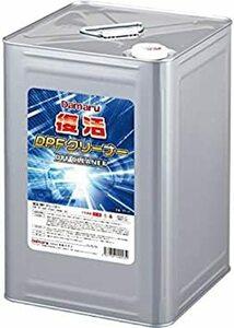 大丸テクノ PD-133 復活DPFクリーナー 18L 凝集剤付き DPF専用特殊洗浄剤 DPF洗浄剤