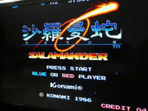 .・☆★ Konami コナミ アーケード基盤 沙羅曼蛇 サラマンダ:*:・☆★検索 グラディウス