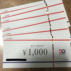 送料無料 DDホールディングス ダイヤモンドダイニング 株主優待券 6,000円分 有効期限:2022年8月31日