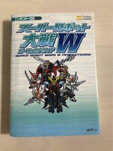 スーパーロボット大戦W パーフェクトガイド ニンテンドーDS BOOKS/エンタテインメント書籍編集部 【編】