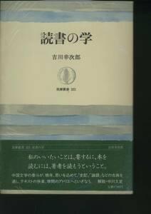 「読書の学」 (筑摩叢書) 吉川 幸次郎 著 1988年5月20日初版第1刷発行