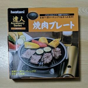 IWATANI 焼肉プレート イワタニカセットフー専用