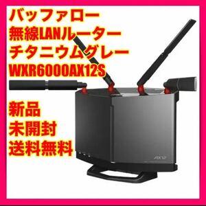 【新品未開封】バッファロー 無線LANルーター WXR6000AX12S