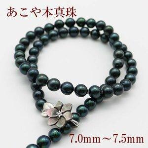 真珠 パール ロング ネックレス あこや真珠 ロング パールネックレス 7-7.5mm 黒真珠 ブラックパール ブラックカラー マグピタ カジュアル
