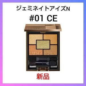 【 新品 】カネボウ ルナソル ジェミネイトアイズ N 01 CE