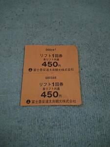 『福島県/あだたら高原スキー場 リフト回数券(900円分) の商品』