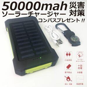 50000mAh ソーラーモバイルバッテリー 大容量 急速充電 2つUSB出力 PSE認証済 カラー:イエロー(CDBT-YE)