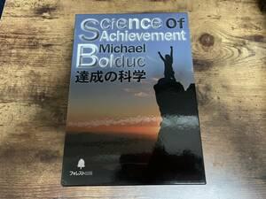 マイケル・ボルダックDVD+CDボックス「達成の科学」成功哲学●