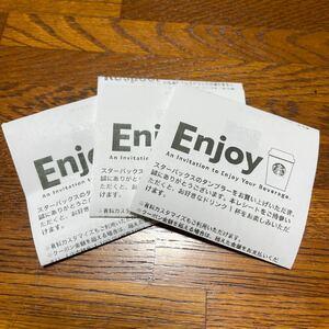 スターバックス ドリンクチケット 3枚 1100円までのドリンク購入可能