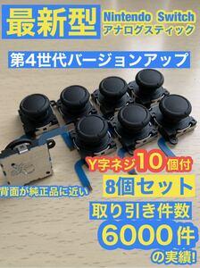 任天堂スイッチジョイコン用V17アナログスティック8個