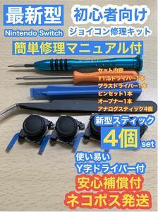任天堂スイッチジョイコンs7アナログスティック4個修理キット