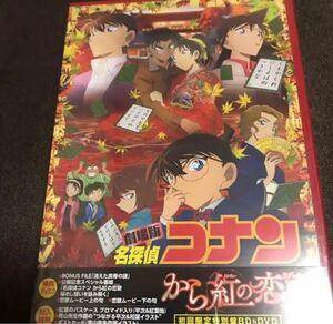 【名探偵コナン】から紅の恋歌【初回限定盤】