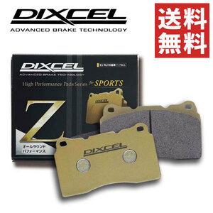DIXCEL ディクセル ブレーキパッド Zタイプ フェラーリ 348 512 512TR/512M 550 マラネロ F550 575M マラネロ F575M F355 GTB/GTS
