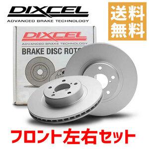 DIXCEL ディクセル ブレーキローター PDタイプ フロント ランドローバー ディスカバリー (II) 2.5 Td5/4.0 V8 LT56 LT56A LT94A