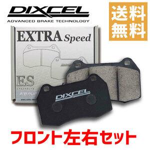 DIXCEL ディクセル ブレーキパッド ES フロント ランドローバー ディスカバリー (II) 2.5 Td5 4.0 V8 LT56 LT56A LT94A