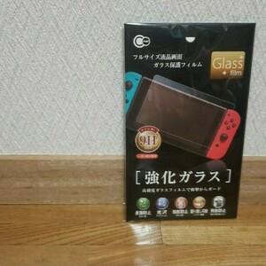 ニンテンドースイッチ 液晶保護フィルム 保護フィルム Nintendo Switch 画面保護フィルム
