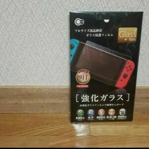 Nintendo Switch 任天堂スイッチ 画面保護フィルム 保護フィルム
