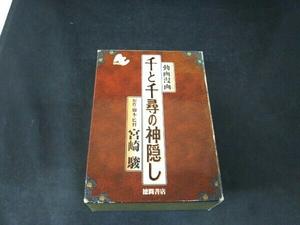 全巻セット 1~5巻セット フィルムコミック 千と千尋の神隠し 宮崎駿