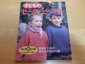 n109u 中古 子どものセーターとベスト 90-100-120-130 日本ヴォーグ社 編み物 手編み 子供 キッズ 古本