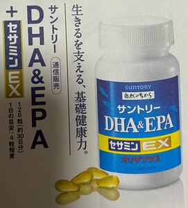DHA&EPA+セサミンEX サントリーDHA&EPA サントリーサプリメント 定価5940円→無料→申込用紙20枚 無料申込用紙20枚