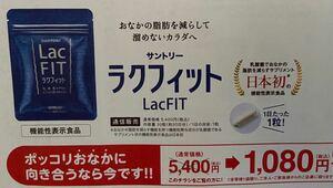 ラクフィット サントリーサプリメント 定価5400円→1080円→申込用紙1枚 健康食品 申込用紙1枚