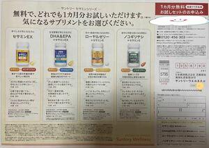 サントリーサプリメント4種 セサミンEX 定価5940円→無料→申込用紙20枚 健康食品 匿名発送 無料応募申込20枚