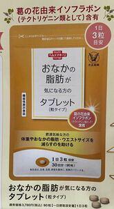 おなかの脂肪が気になる方のタブレット 大正製薬 サプリメント 定価3780円→540円→申込用紙1枚 健康食品 応募申込用紙1枚