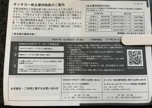 オンキョー 株主優待 ダイレクトクーポン1000円相当 2022/8/31まで ONKYO